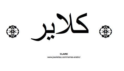Arabic alphabet learn arabic png 1049x599