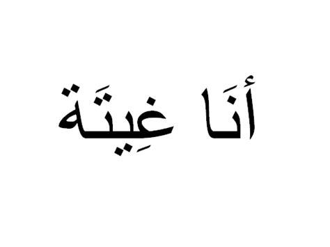 Arabic script writing learn languages bmp 512x384